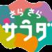 2/21(木)NHK名古屋放送局「さらさらサラダ」鬼龍院翔・歌広場淳生出演!