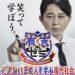 2/16(土)「有吉ゼミ傑作選」激辛ピザにゴールデンボンバー&池上季実子参戦!予告