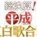 4/29(月)「総決算!平成紅白歌合戦」リクエスト受付中!金爆は?