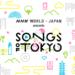 7/8(月)・7/15(月)NHK BS4K「SONGS OF TOKYO 2018 Part.2」ゴールデンボンバーライブが再放送