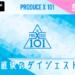 7/21(日)AbemaTV「生放送!PRODUCE X 101 最終回直後のダイジェスト特番!」歌広場淳生出演